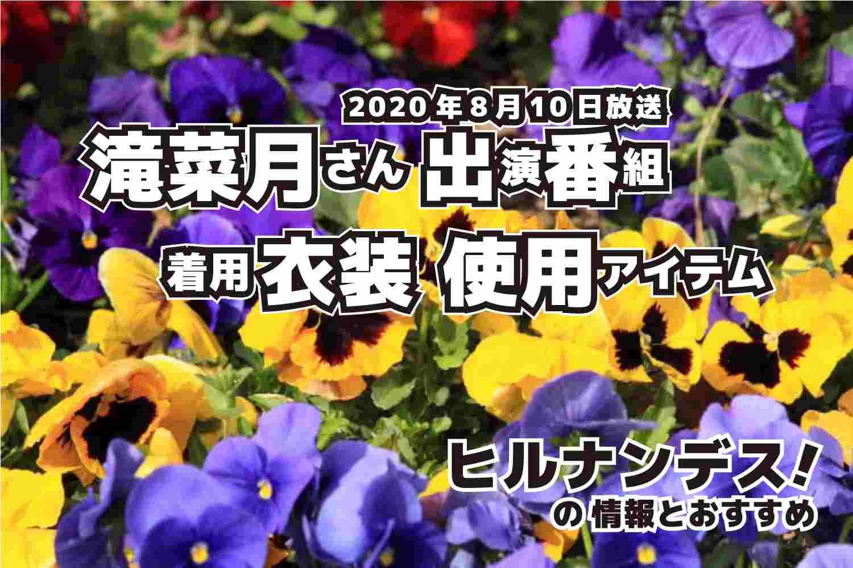 ヒルナンデス 滝菜月さん 衣装 2020年8月10日放送