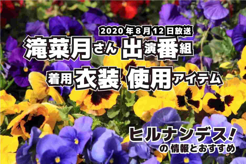 ヒルナンデス 滝菜月さん 衣装 2020年8月12日放送