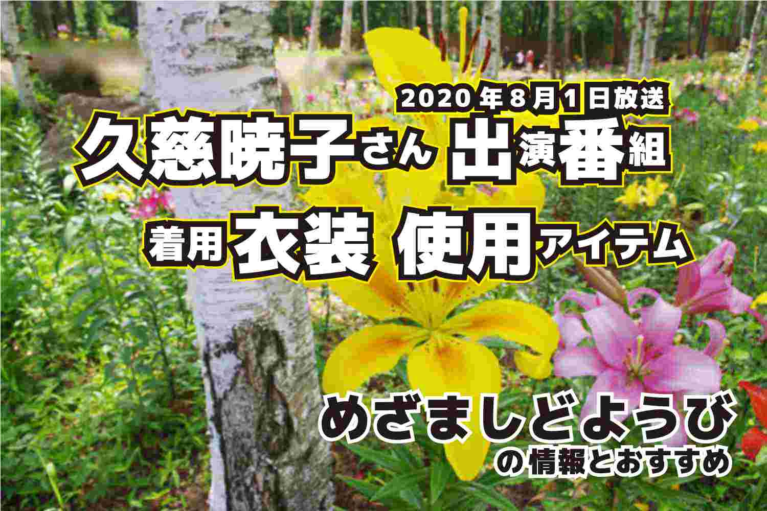 めざましどようび 久慈暁子さん 衣装 2020年8月1日放送