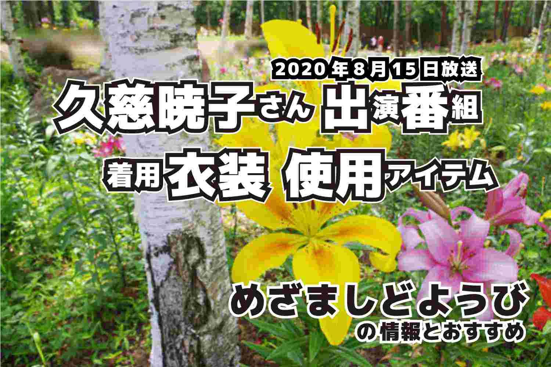 めざましどようび 久慈暁子さん 衣装 2020年8月15日放送