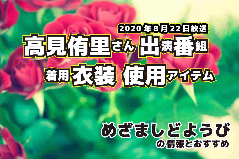 めざましテレビ 高見侑里さん 衣装 2020年8月22日放送