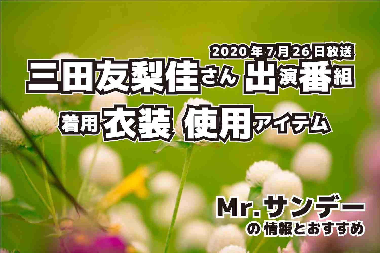 Mr.サンデー 三田友梨佳さん  衣装 2020年7月26日放送
