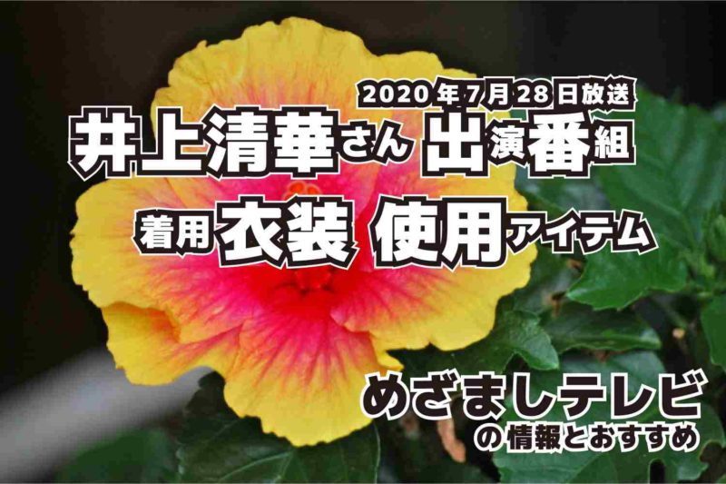 めざましテレビ 井上清華さん 衣装 2020年7月28日放送