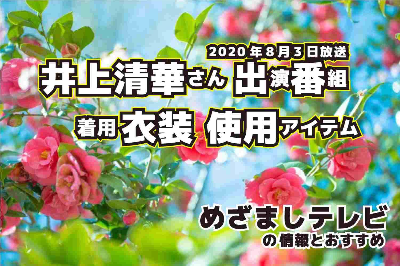 めざましテレビ 井上清華さん 衣装 2020年8月3日放送