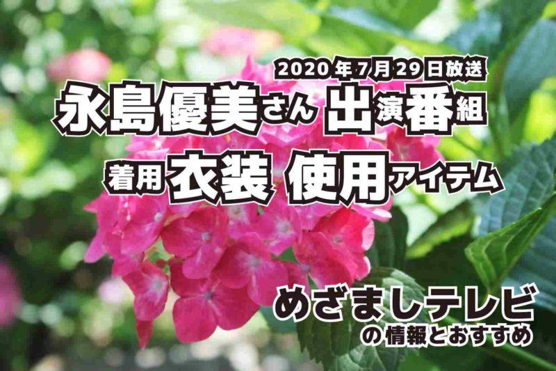 めざましテレビ 永島優美さん 衣装 2020年7月29日放送