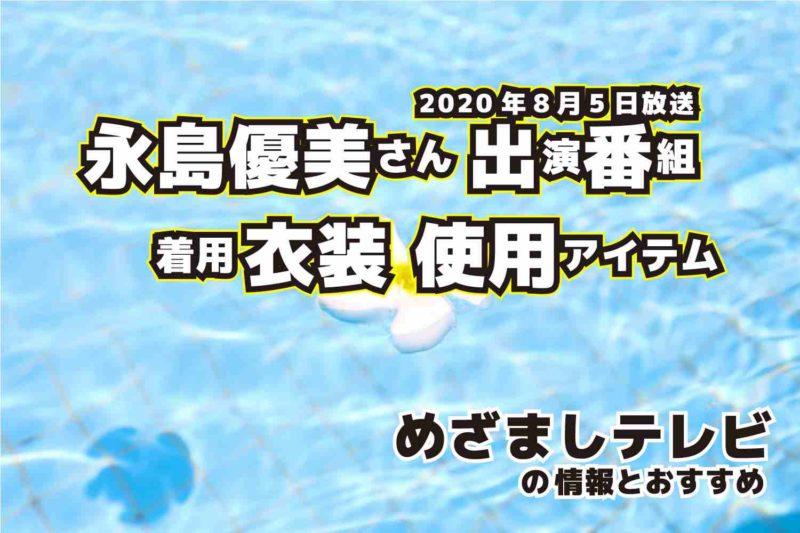 めざましテレビ 永島優美さん 衣装 2020年8月5日放送