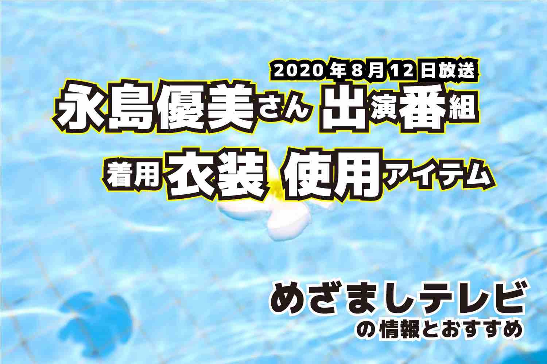 めざましテレビ 永島優美さん 衣装 2020年8月12日放送