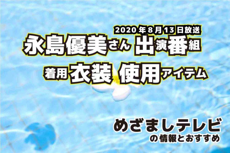 めざましテレビ 永島優美さん 衣装 2020年8月13日放送