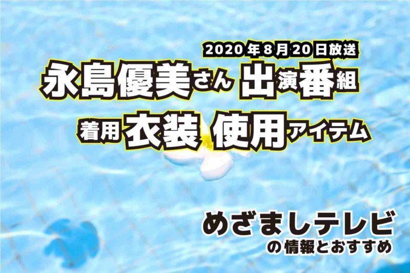 めざましテレビ 永島優美さん 衣装 2020年8月20日放送
