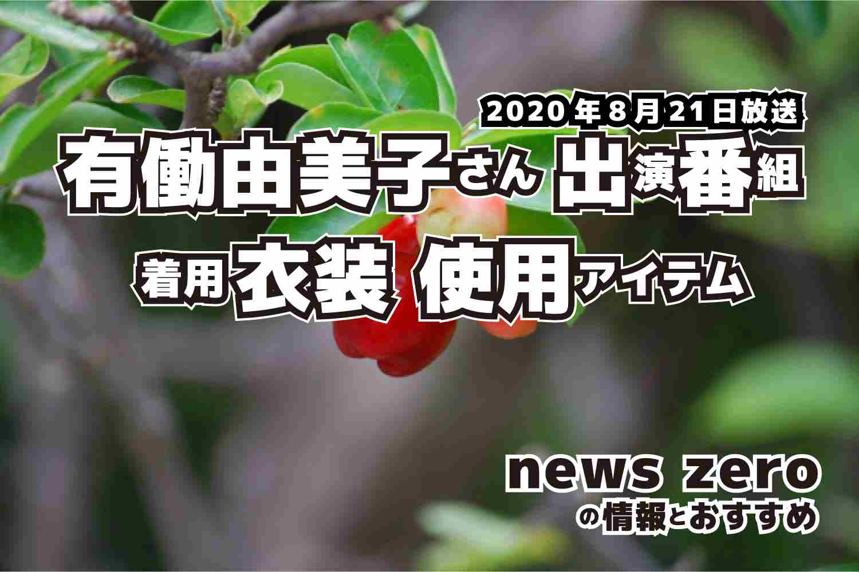news zero 有働由美子さん 衣装 2020年8月21日放送
