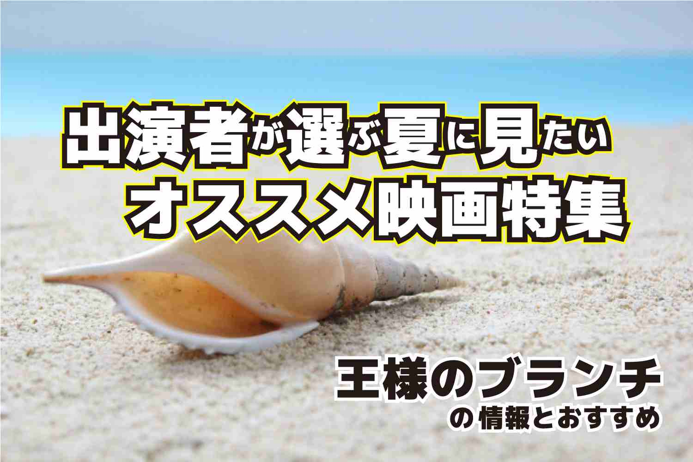 王様のブランチ 映画コーナー 夏にオススメ 特集