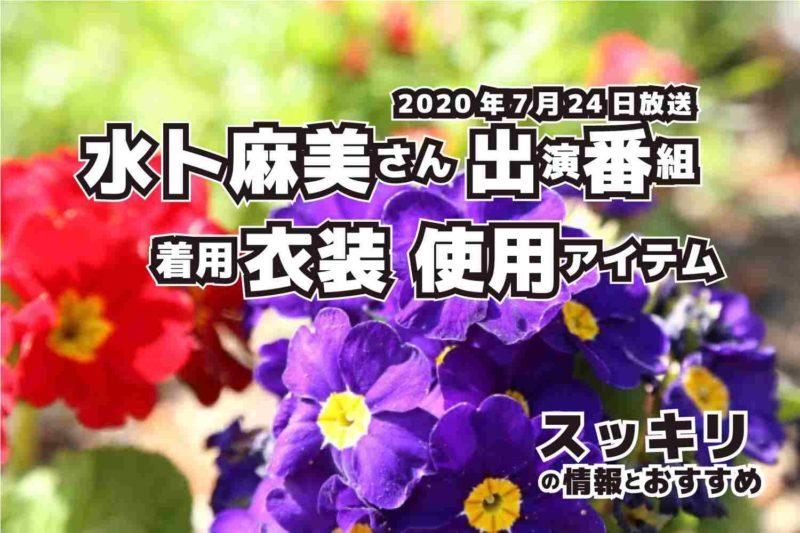 スッキリ 水卜麻美さん 衣装 2020年7月24日放送