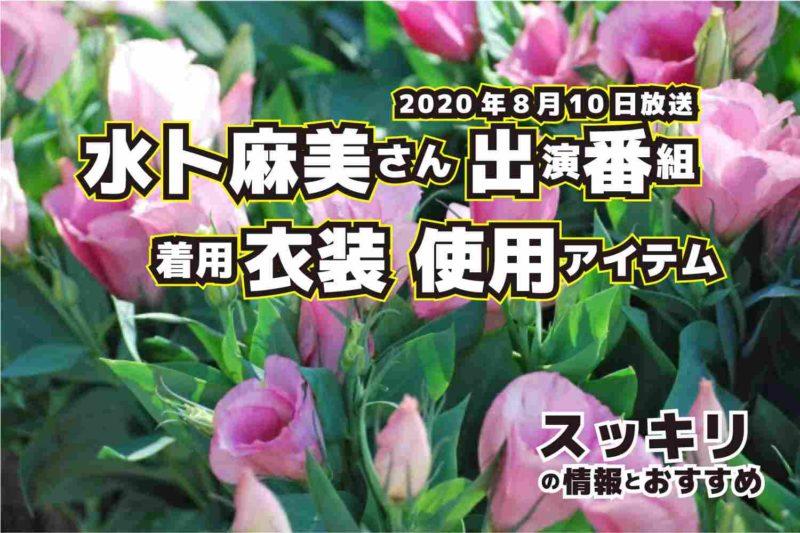 スッキリ 水卜麻美さん 衣装 2020年8月10日放送