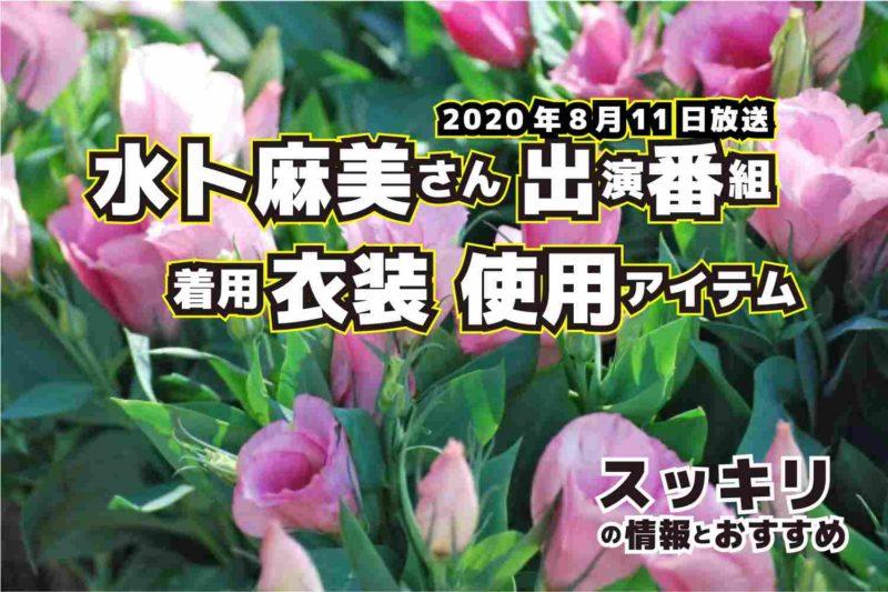 スッキリ 水卜麻美さん 衣装 2020年8月11日放送