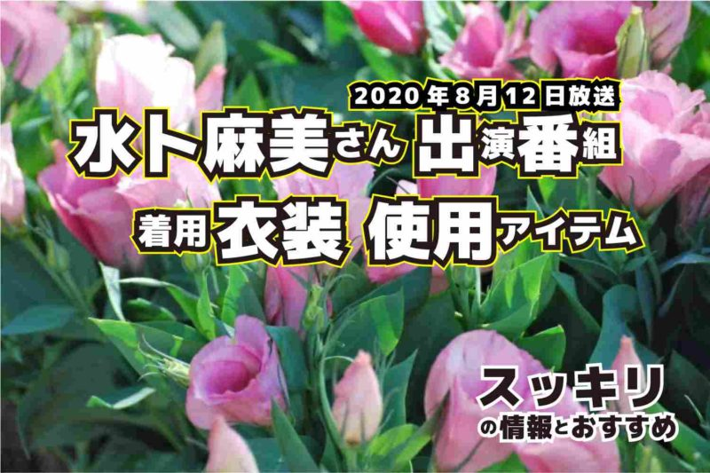 スッキリ 水卜麻美さん 衣装 2020年8月12日放送