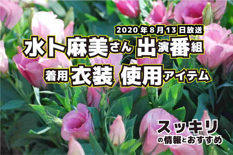 スッキリ 水卜麻美さん 衣装 2020年8月13日放送