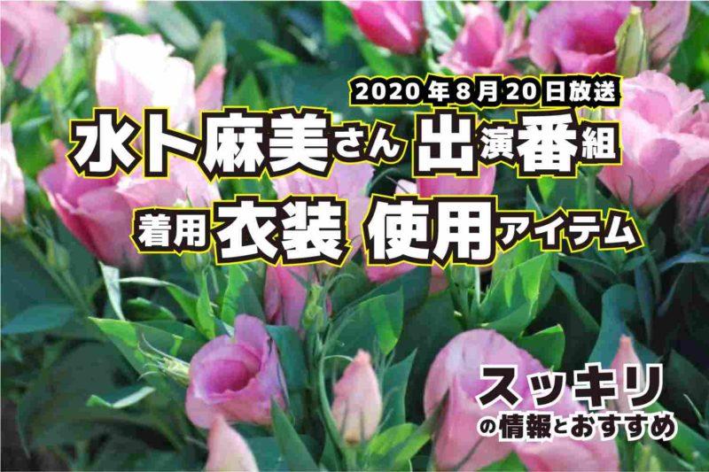 スッキリ 水卜麻美さん 衣装 2020年8月20日放送