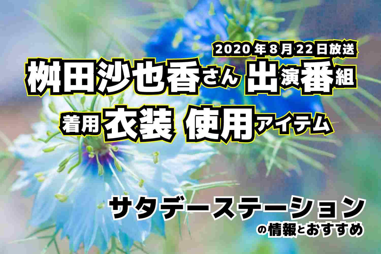 サタデーステーション 桝田沙也香さん 衣装 2020年8月22日放送
