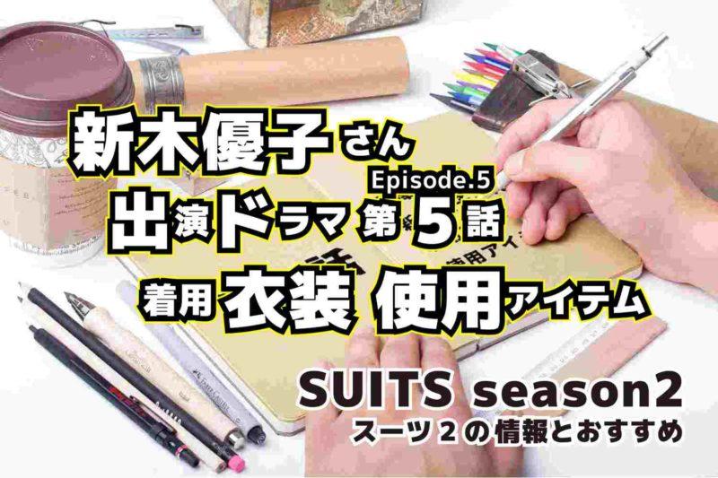 SUITS season2 新木優子さん 第5話