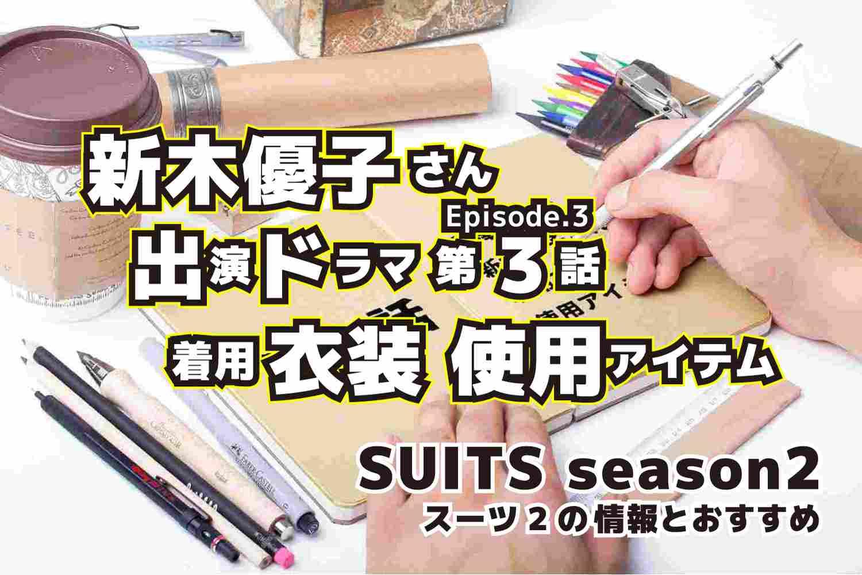 SUITS season2 新木優子さん 第3話