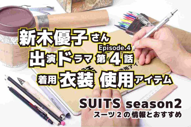 SUITS season2 新木優子さん 第4話