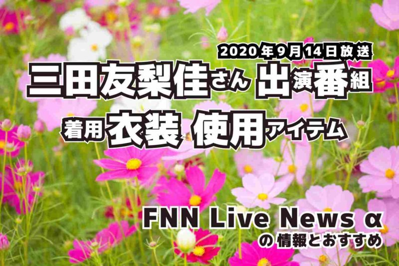FNN Live News α 三田友梨佳さん  衣装 2020年9月14日放送