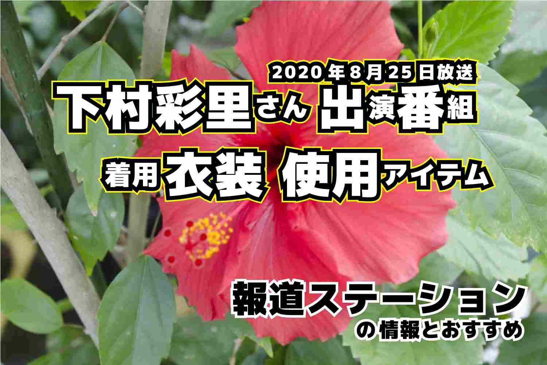 報道ステーション 下村彩里さん 衣装 2020年8月25日放送