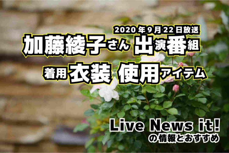 Live News it! 加藤綾子さん 衣装 2020年9月22日放送