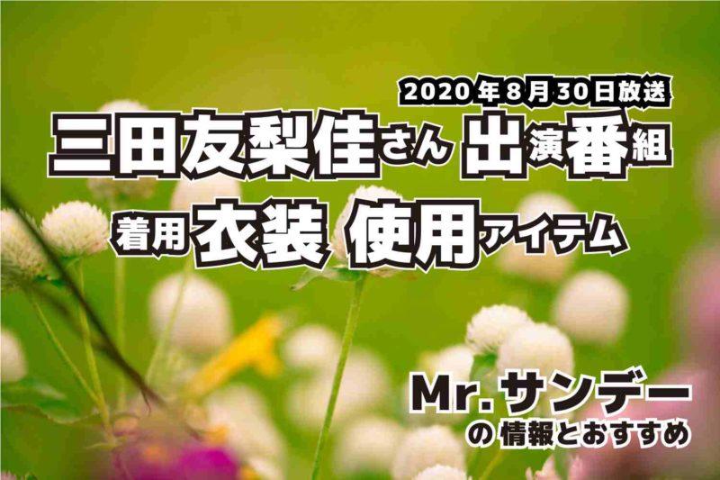 Mr.サンデー 三田友梨佳さん  衣装 2020年8月30日放送