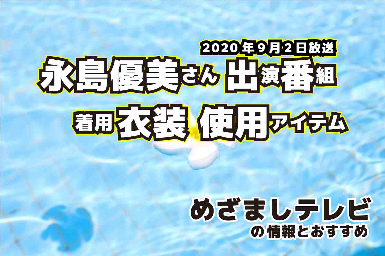 めざましテレビ 永島優美さん 衣装 2020年9月2日放送
