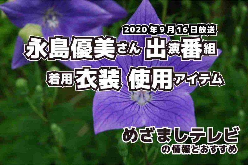 めざましテレビ 永島優美さん 衣装 2020年9月16日放送