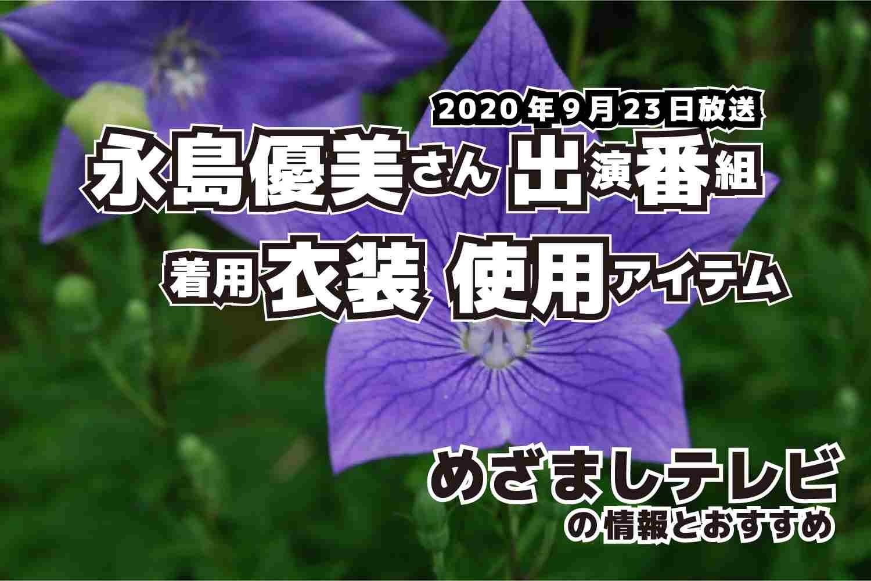 めざましテレビ 永島優美さん 衣装 2020年9月23日放送