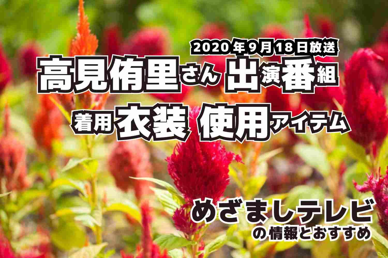めざましテレビ 高見侑里さん 衣装 2020年9月18日放送
