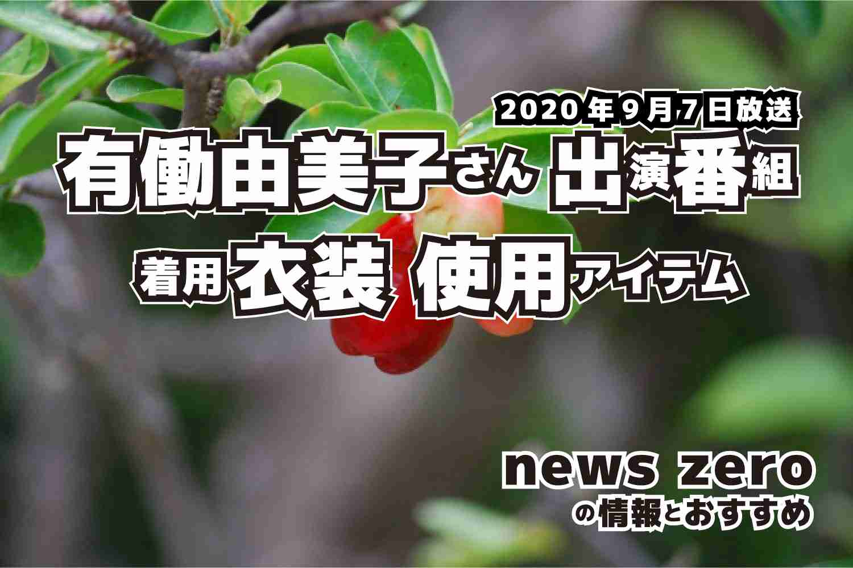 news zero 有働由美子さん 衣装 2020年9月7日放送