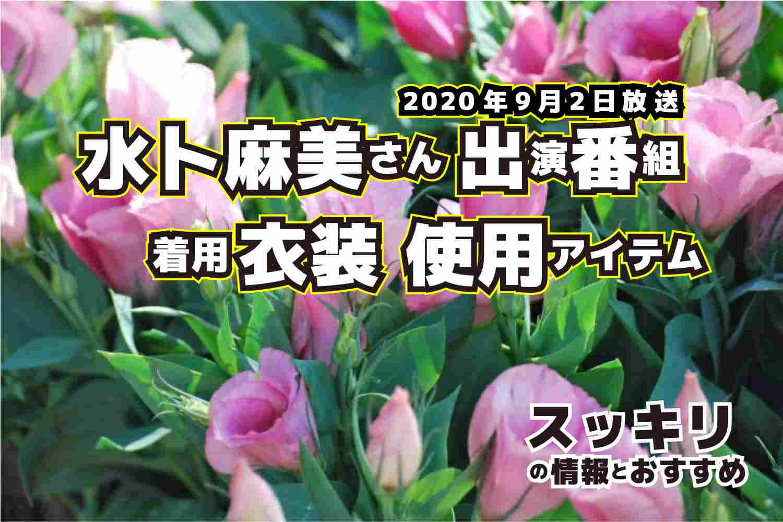 スッキリ 水卜麻美さん 衣装 2020年9月2日放送
