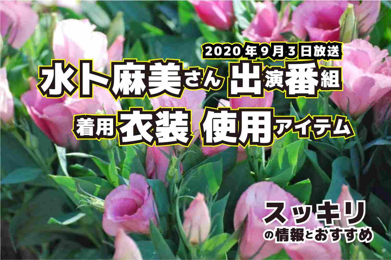 スッキリ 水卜麻美さん 衣装 2020年9月3日放送