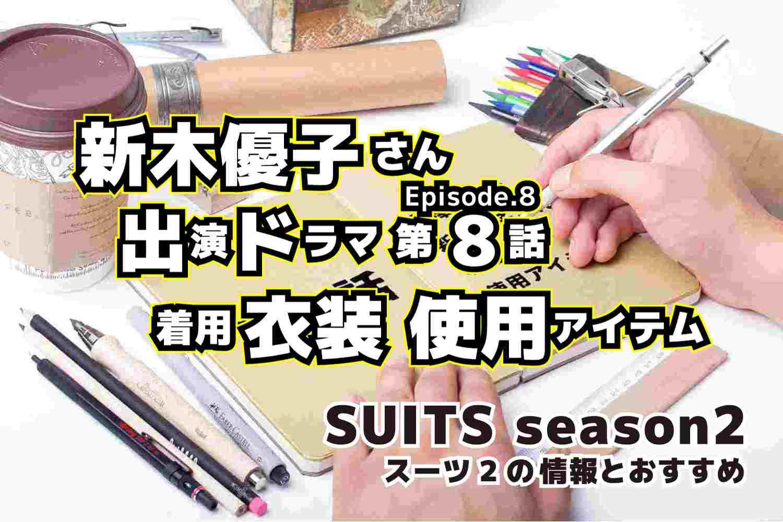 SUITS season2 新木優子さん 第8話