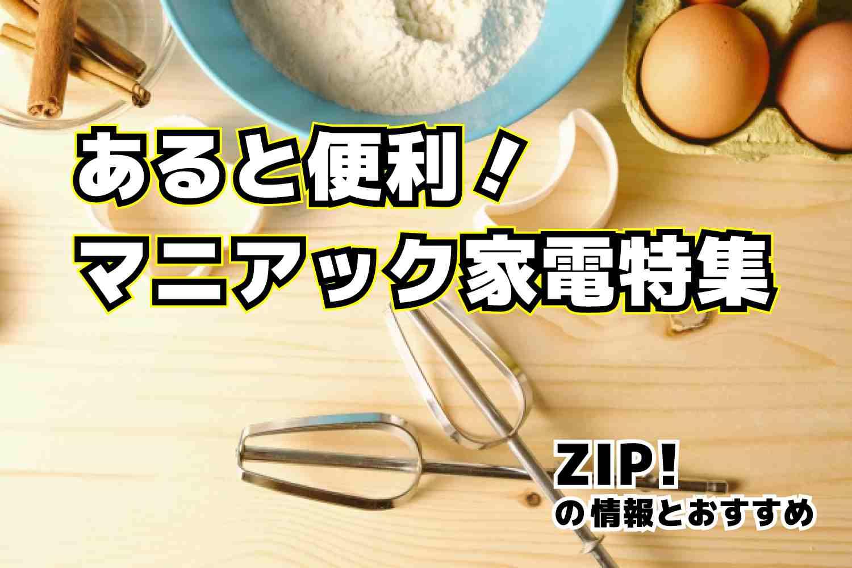 ZIP! マニアック家電 特集
