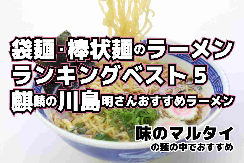 袋麺・棒状めん ラーメン おすすめ ランキングベスト5