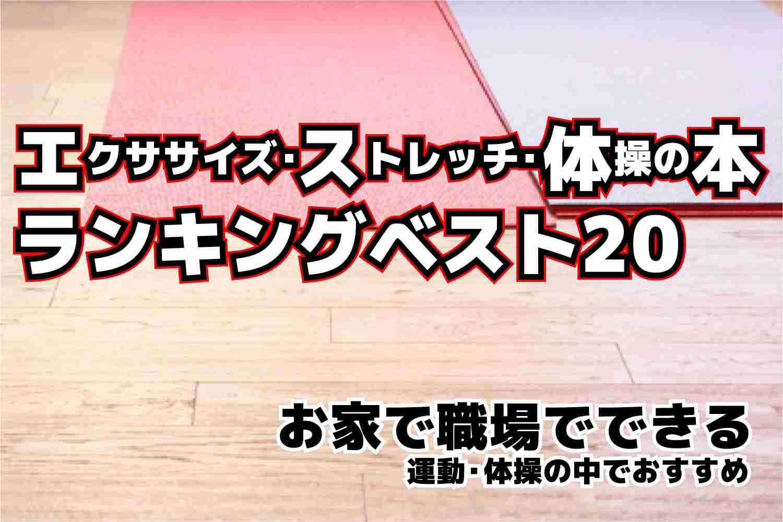 エクササイズ・ストレッチ・体操 本 おすすめ ランキングベスト20
