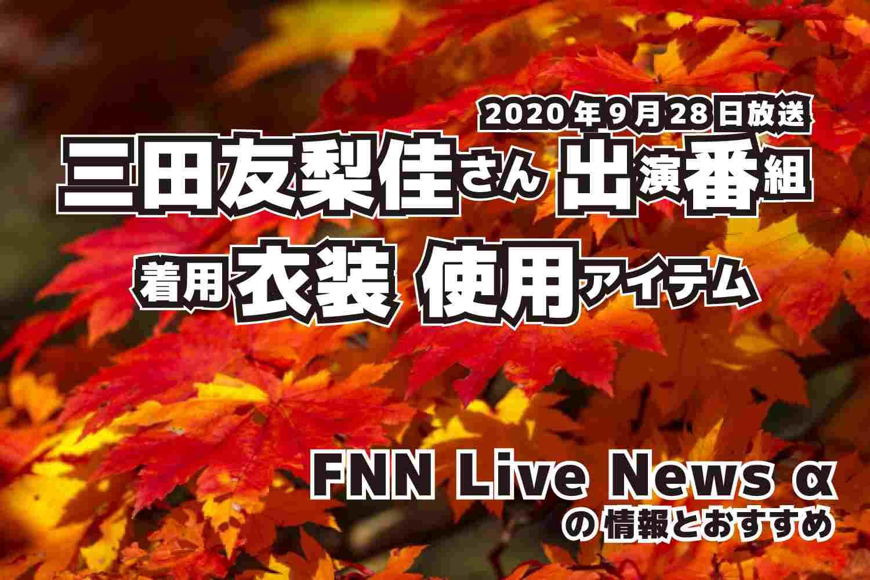 FNN Live News α 三田友梨佳さん  衣装 2020年9月28日放送