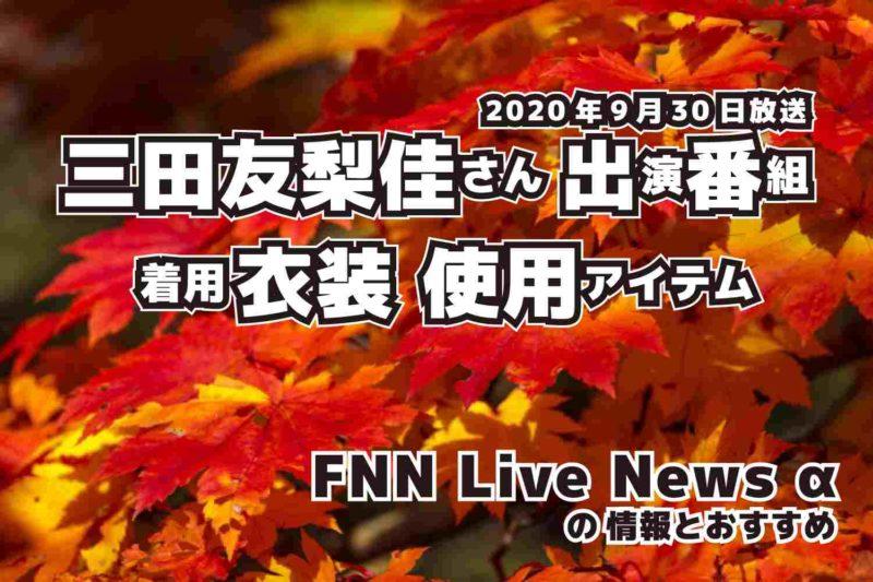 FNN Live News α 三田友梨佳さん  衣装 2020年9月30日放送