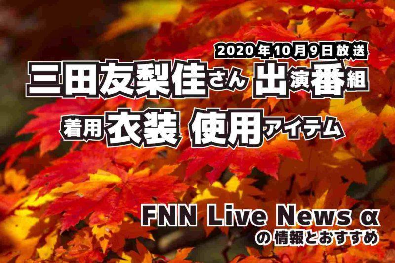 FNN Live News α 三田友梨佳さん  衣装 2020年10月9日放送