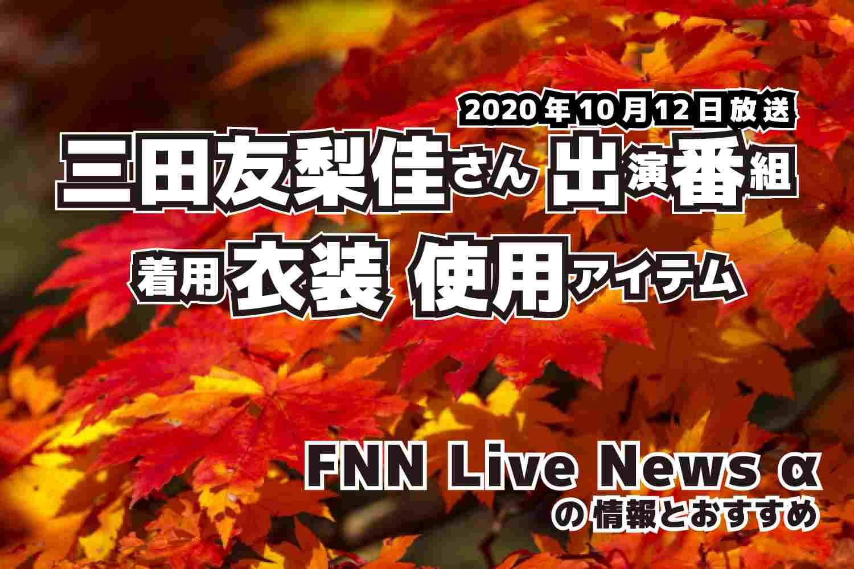 FNN Live News α 三田友梨佳さん  衣装 2020年10月12日放送