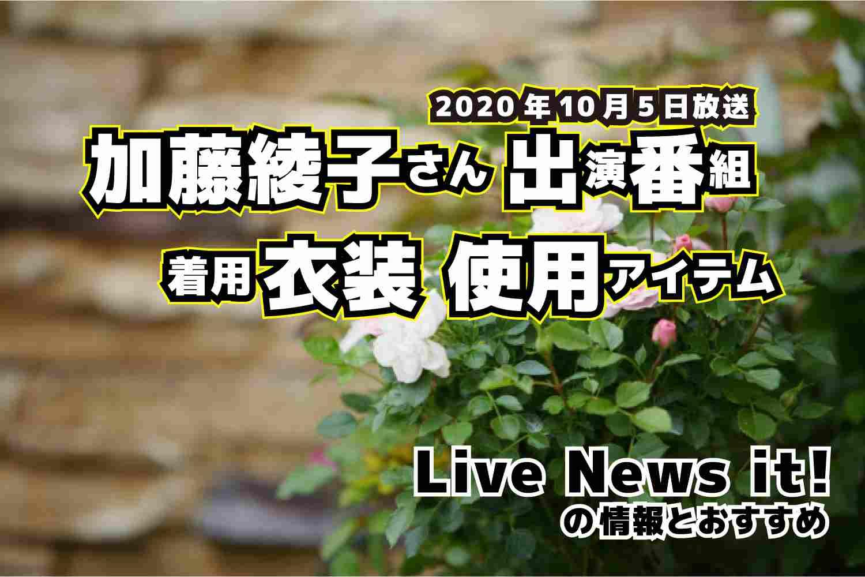 Live News it! 加藤綾子さん 衣装 2020年10月5日放送