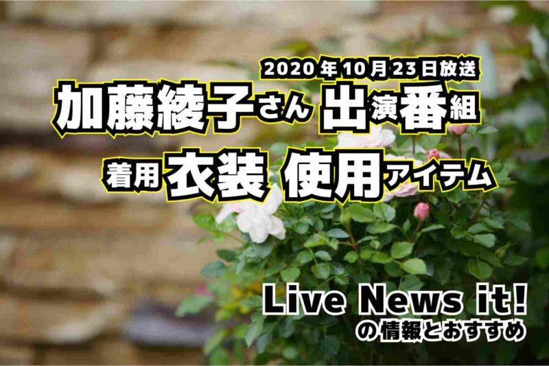 Live News it! 加藤綾子さん 衣装 2020年10月23日放送