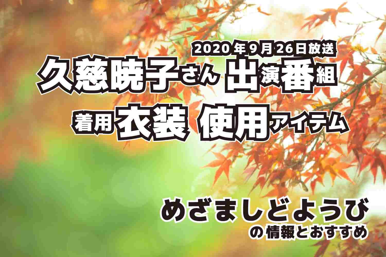 めざましどようび 久慈暁子さん 衣装 2020年9月26日放送