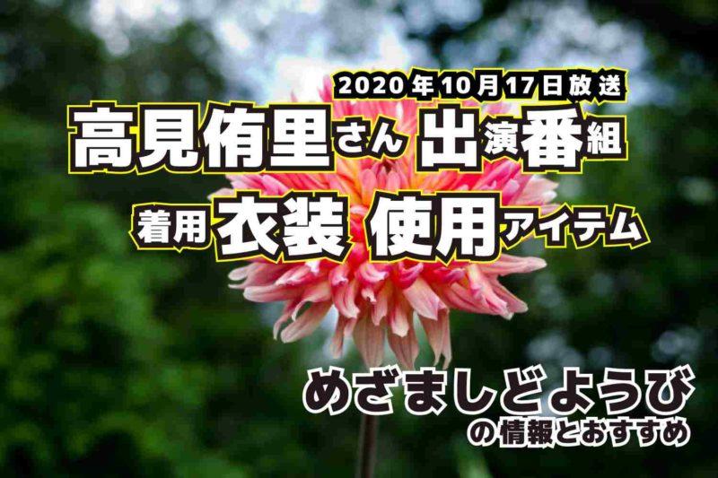 めざましどようび 高見侑里さん 衣装 2020年10月17日放送