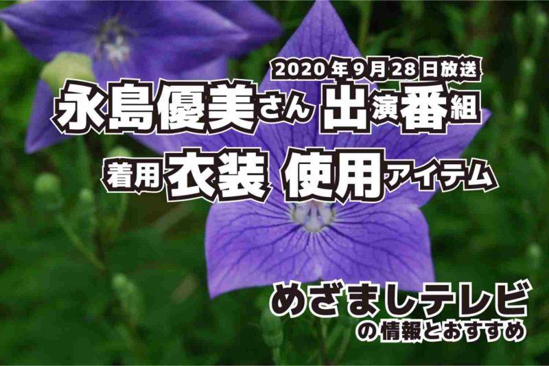 めざましテレビ 永島優美さん 衣装 2020年9月28日放送