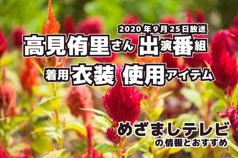 めざましテレビ 高見侑里さん 衣装 2020年9月25日放送